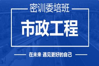 市政工程-密训委培班