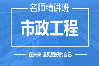 市政工程-名师精讲