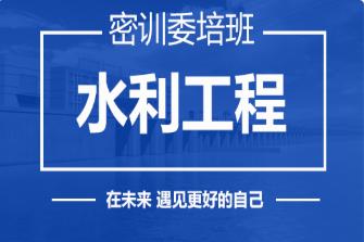水利工程-密训委培班