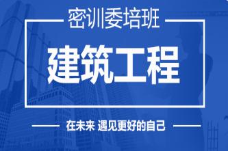 建筑工程-密训委培班