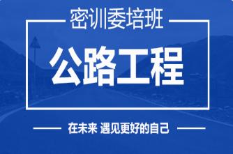 公路工程-密训委培班