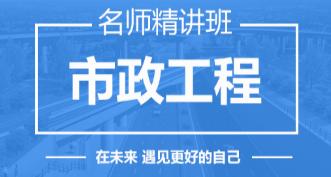 市政工程—名师精讲