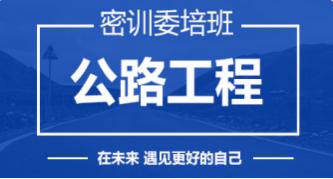 公路工程—密训委培