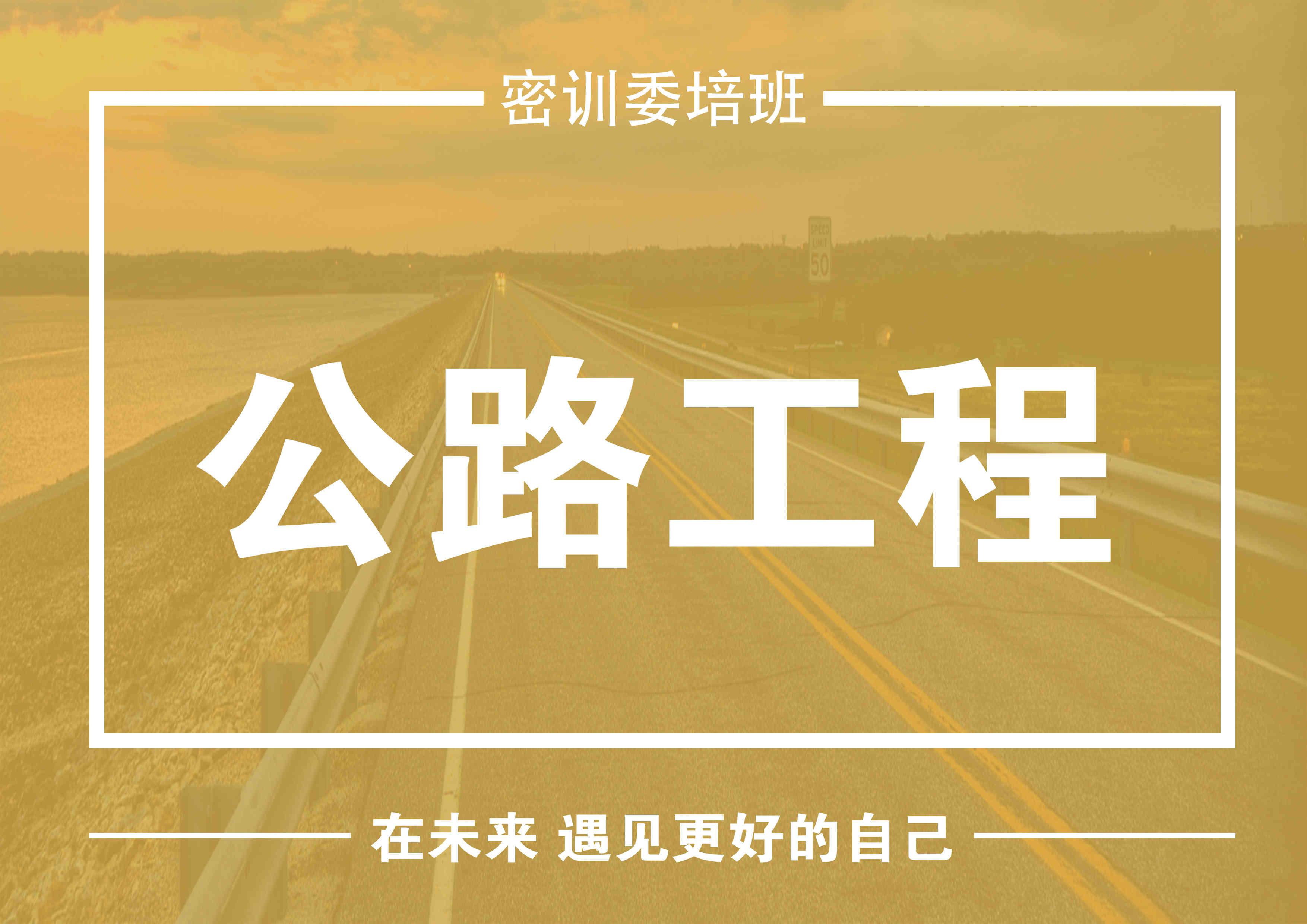 2021公路工程—密训委培班