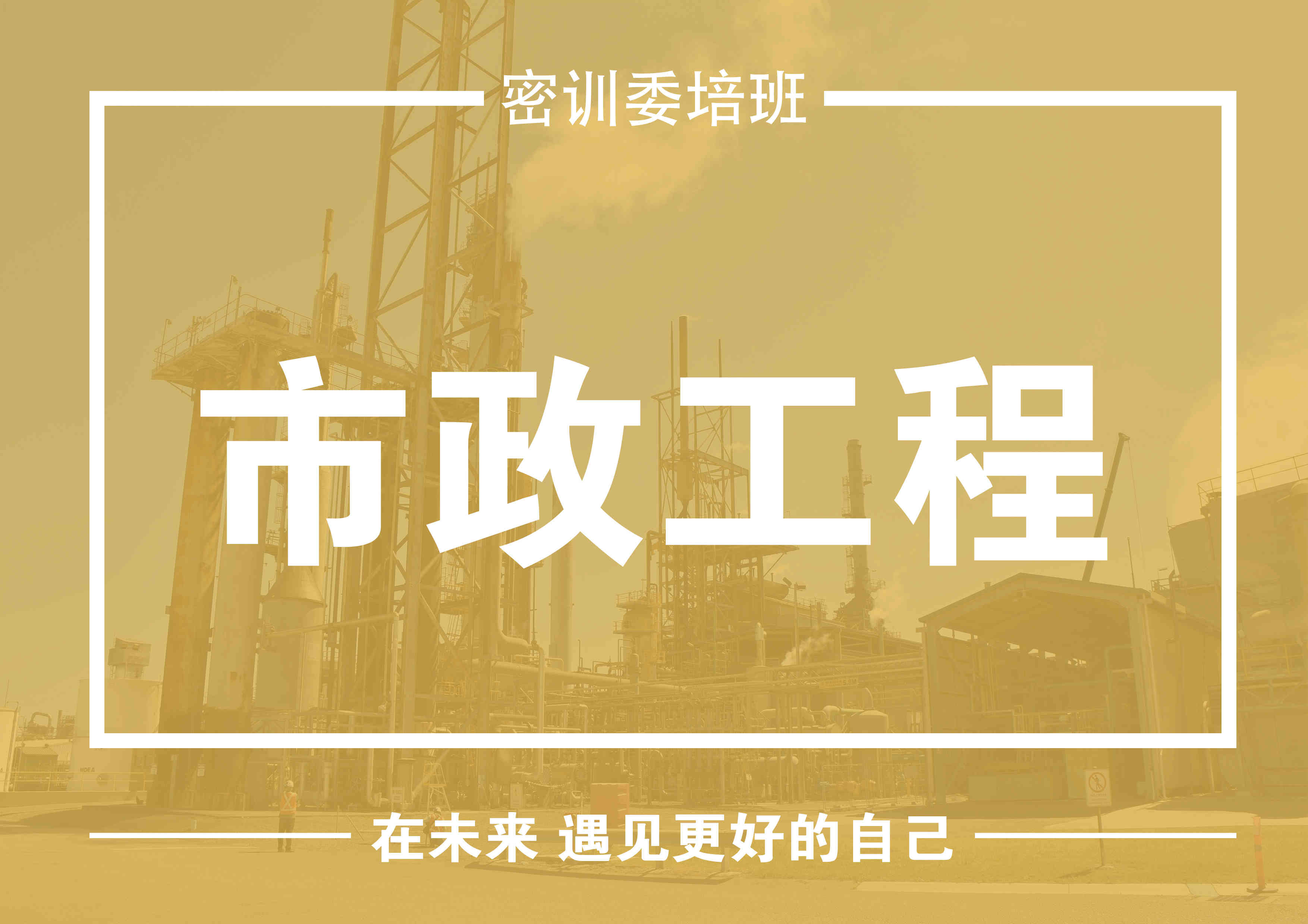 2021市政工程—密训委培班