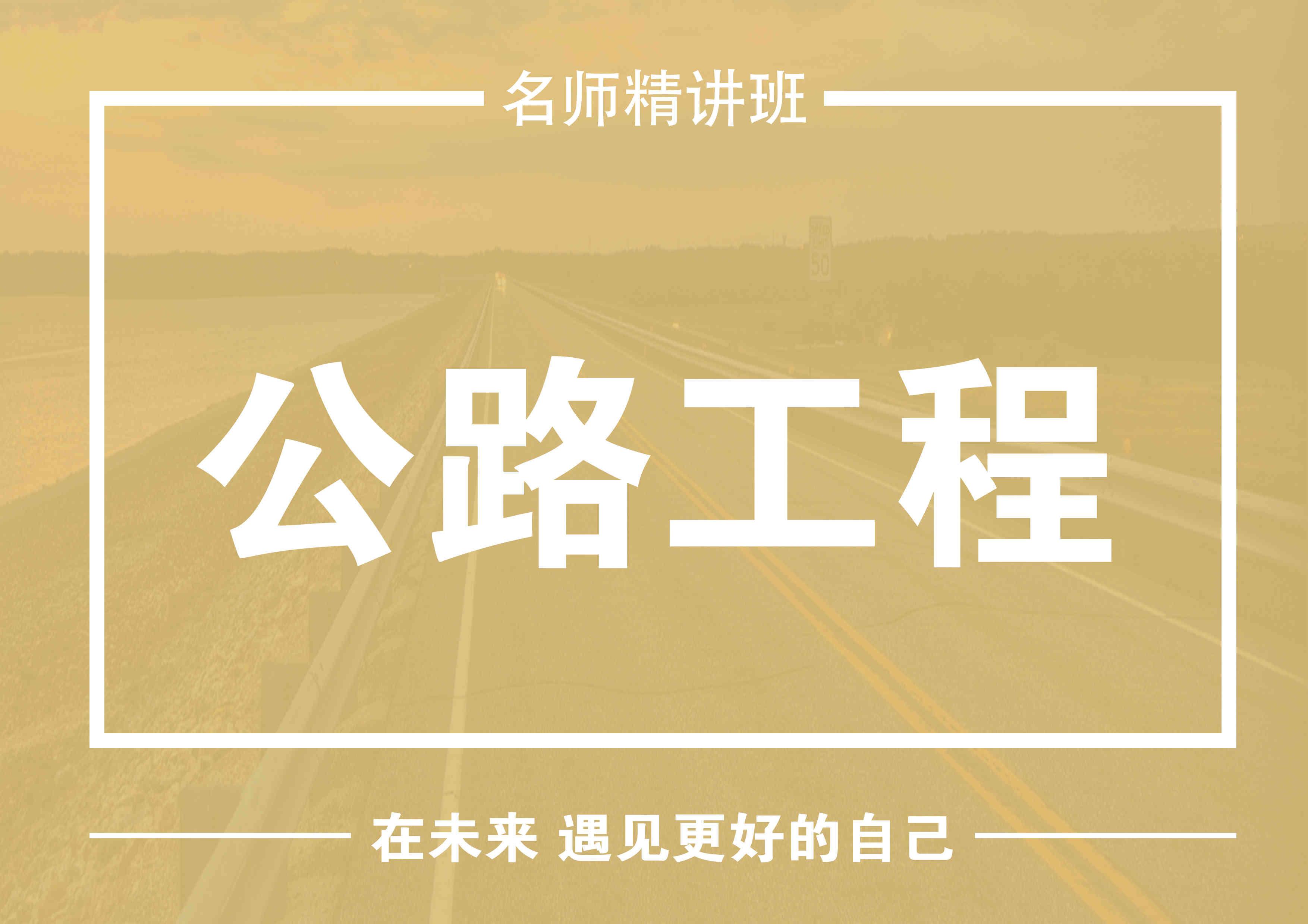 2021公路工程—名师精讲班