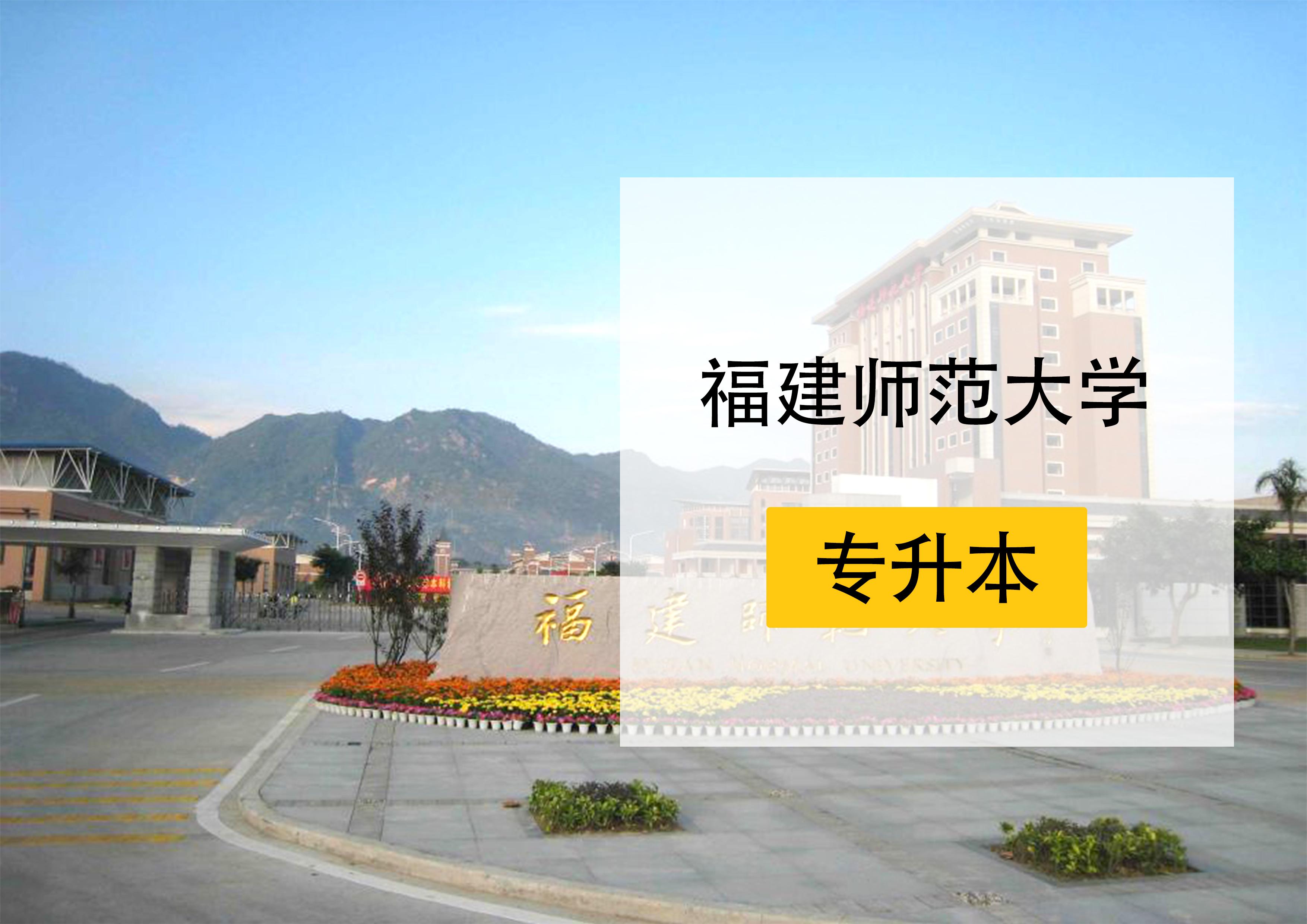 福建师范大学-专升本