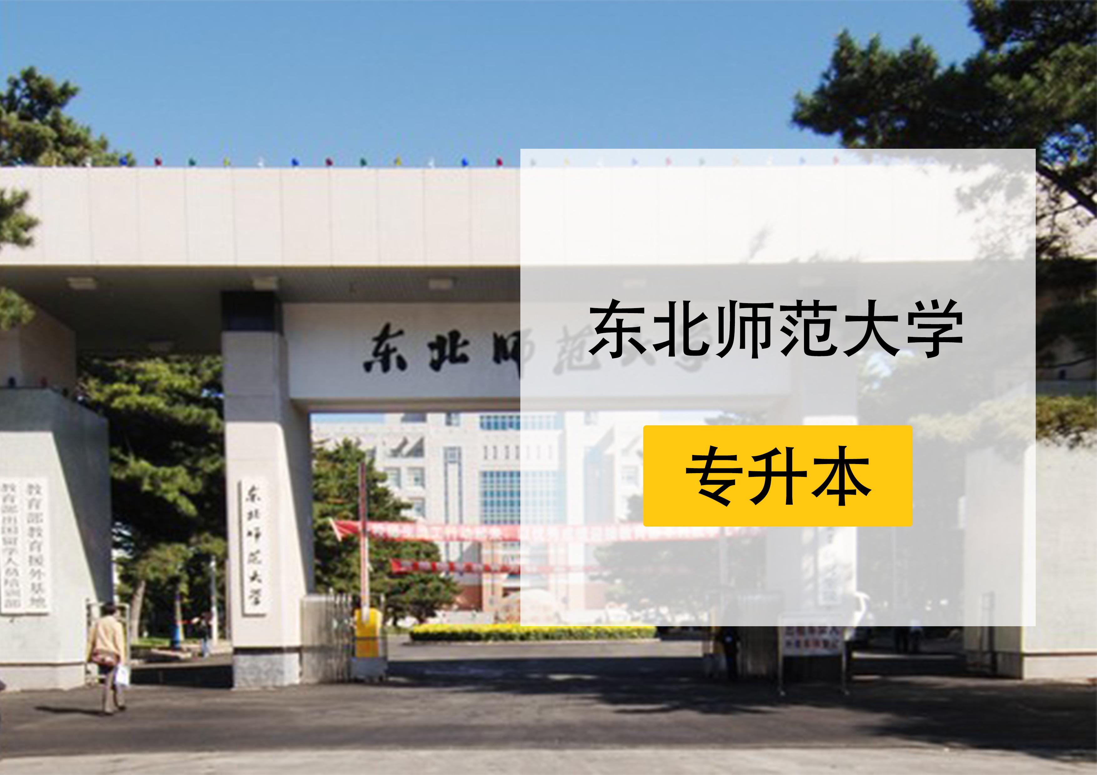东北师范大学-专升本